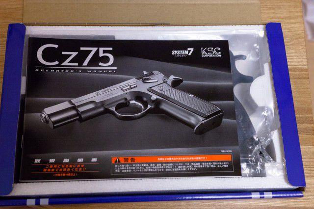 CZ75箱の中身