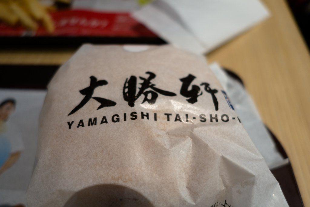 つけ麺バーガー