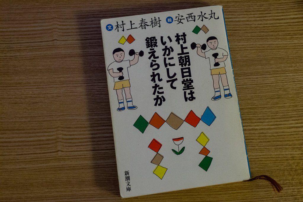 村上春樹の本