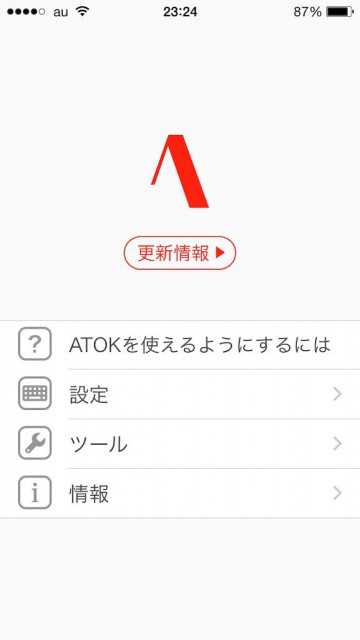 ATOK for iOS 設定