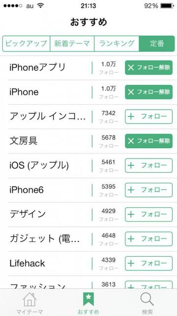 20141118_121319000_iOS