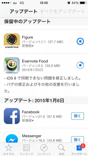 Evernote Foodバージョンアップ