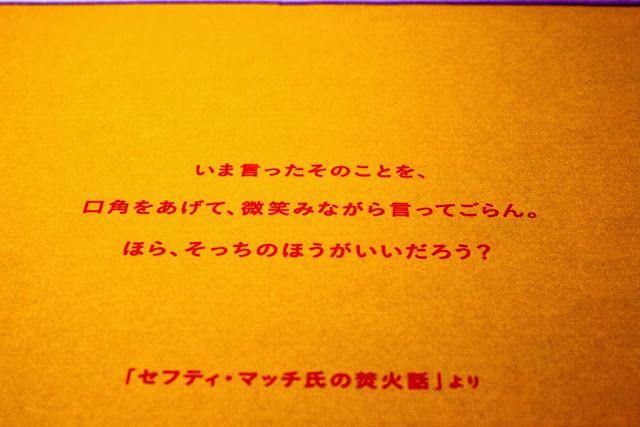 ほぼ日手帳の外箱の文字